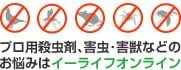 プロ用殺虫剤、害虫・害獣などのお悩みはイーライフオンライン