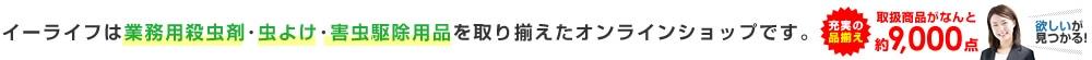 イーライフは業務用殺虫剤・虫よけ・害虫駆除用品を取り揃えたオンラインショップです。