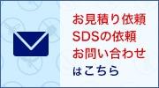 お見積り依頼・SDSの依頼・お問い合わせはこちら