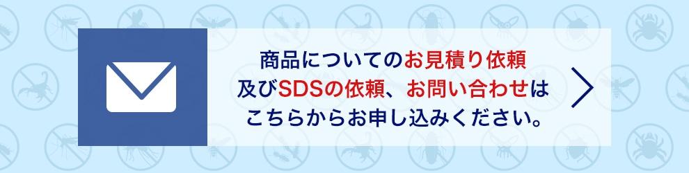 商品についてのお見積り依頼及びSDSの依頼、お問い合わせはこちらからお申し込みください。