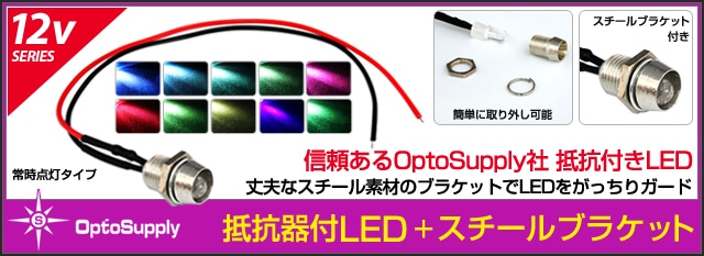 OptoSupply 抵抗付きLED