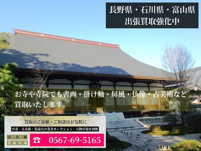 長野県のお寺や寺院の骨董・古美術・掛け軸買取
