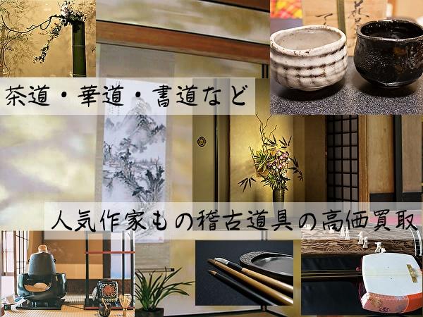 長野県の茶道具・花器・書道具買取