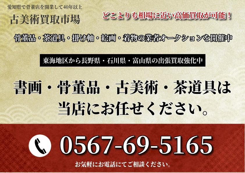 長野県での骨董品・古美術品・書画・掛け軸・茶道具など買取