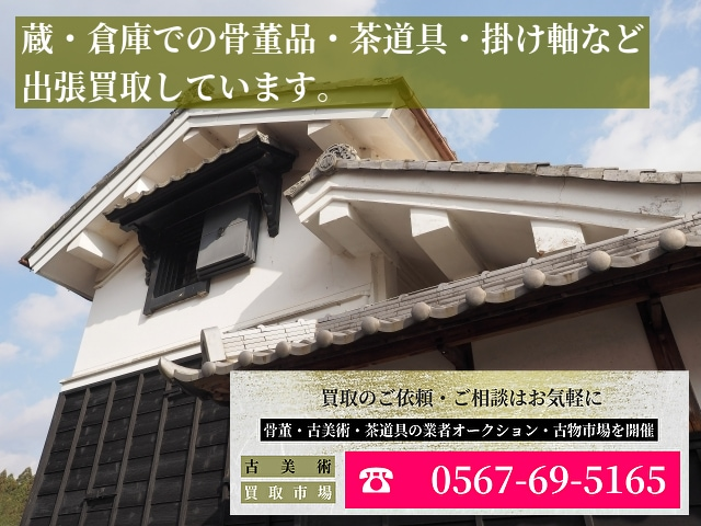 蔵や倉庫の不用品処分・整理での骨董品買取長野県