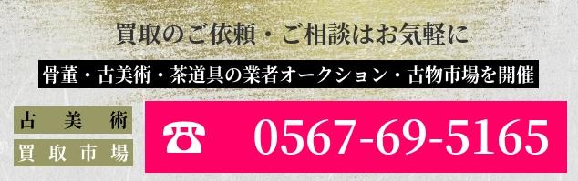 骨董・古美術品買取のご依頼・ご相談・電話番号