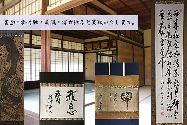 長野県の書画・掛け軸・屏風・浮世絵の出張買取・無料査定・鑑定