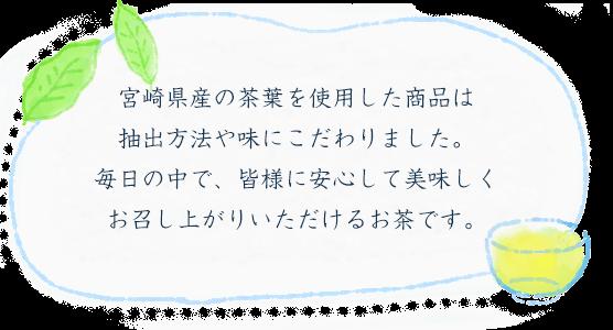 宮崎県産の茶葉を使用した商品は抽出方法や味にこだわりました。