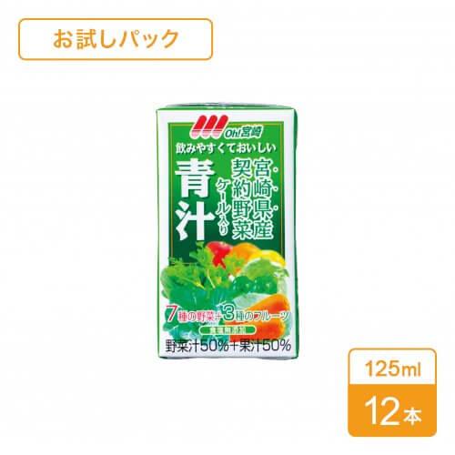 [お試しパック]青汁125ml 紙パック(12本入)