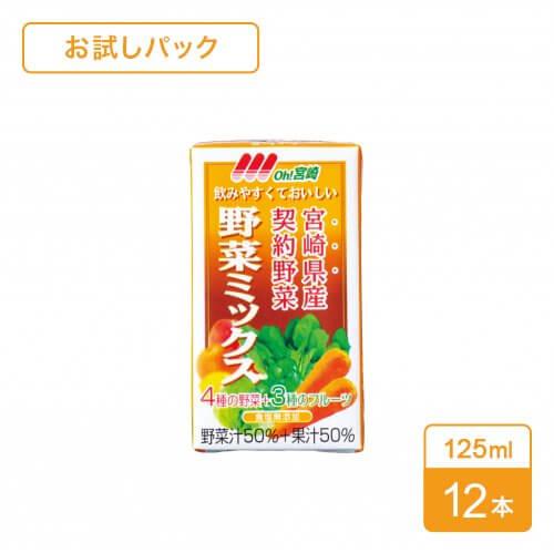 野菜ミックス125ml 紙パック