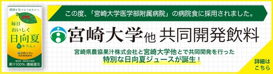 「宮崎大学医学部附属病院」の病院食に採用されました