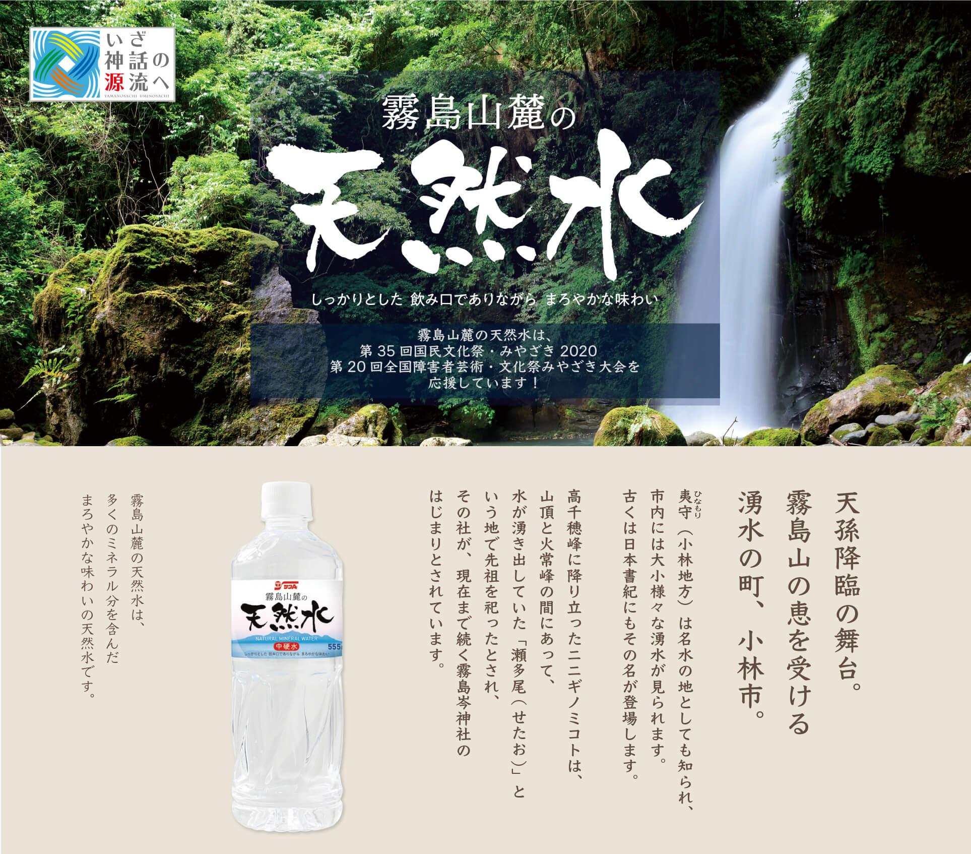 霧島山麓の天然水 しっかりとした飲み口でありながらまろやかな味わい