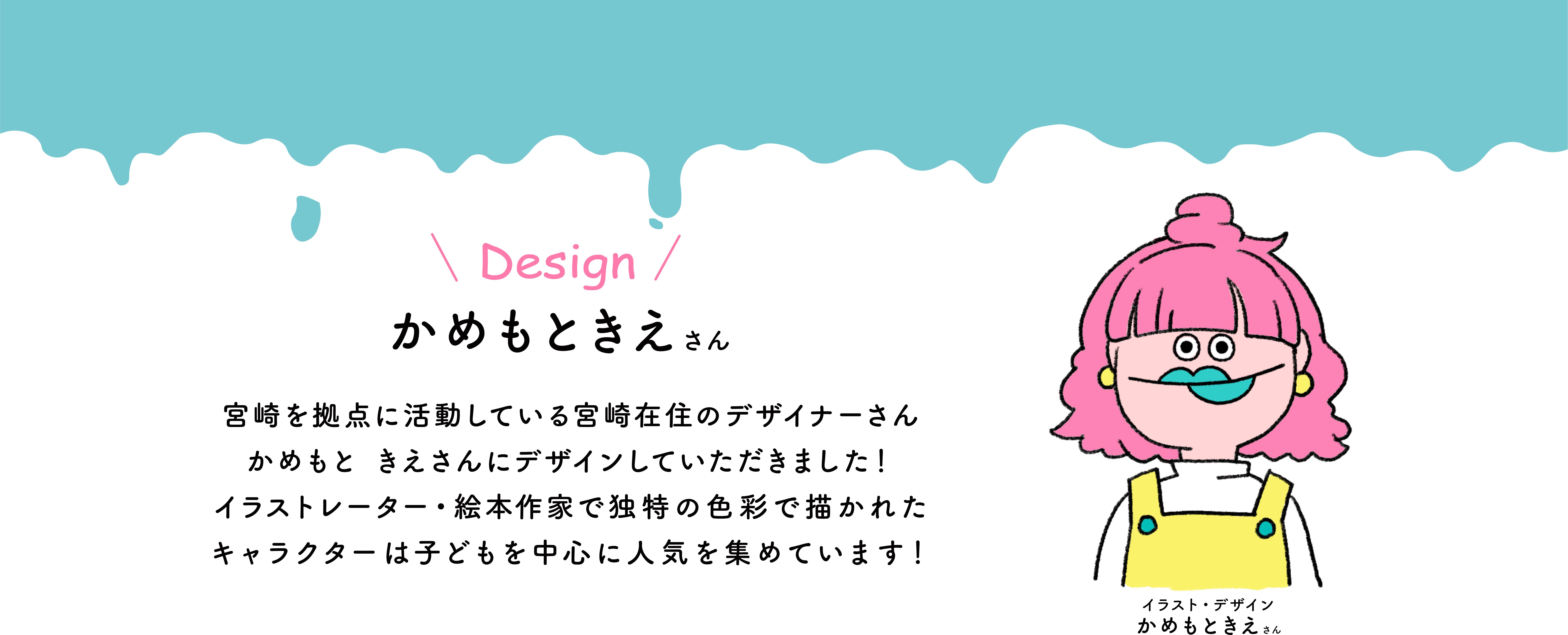 Design かめもときえ さん
