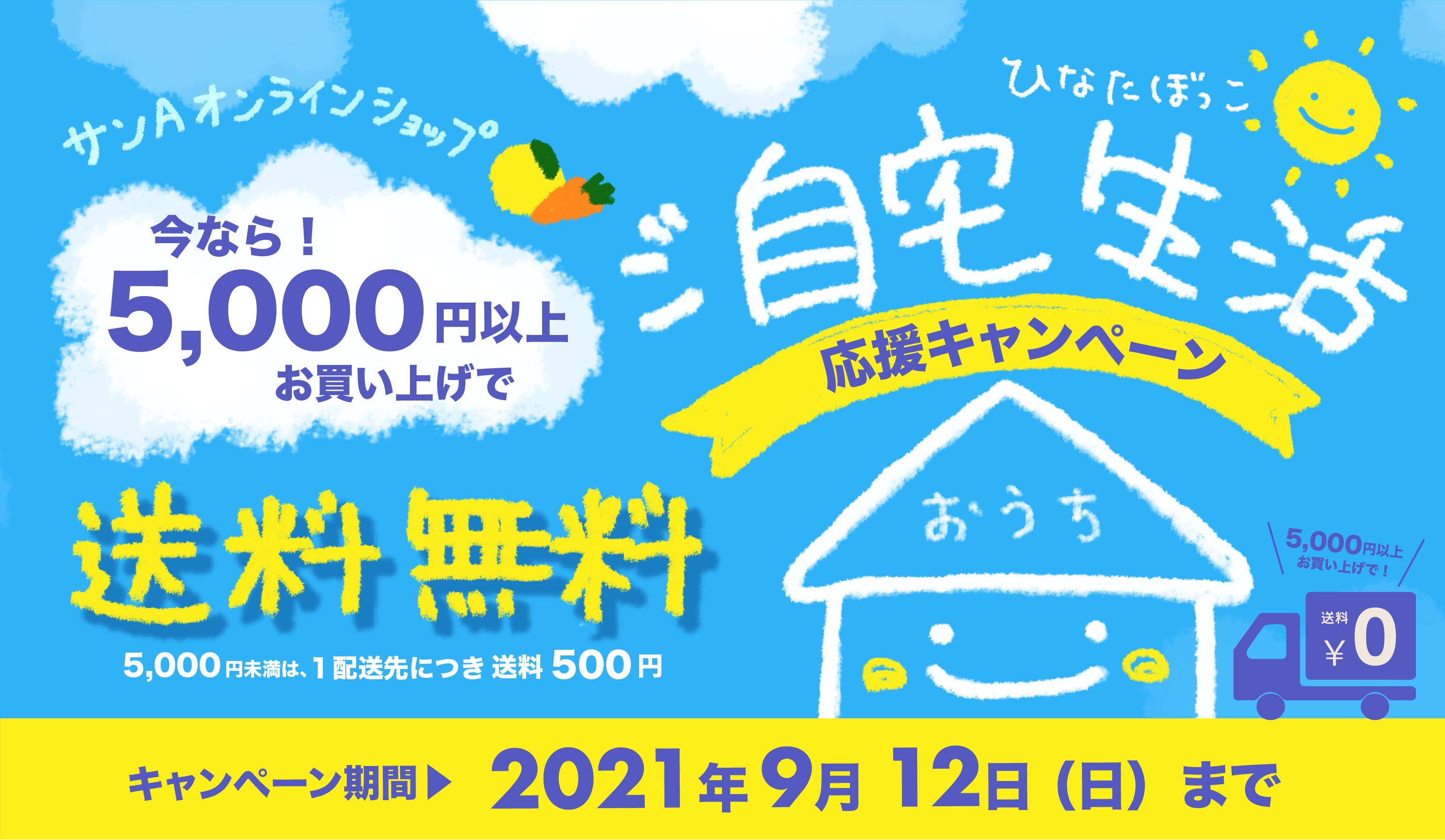 ご自宅生活応援キャンペーン 5000円以上送料無料