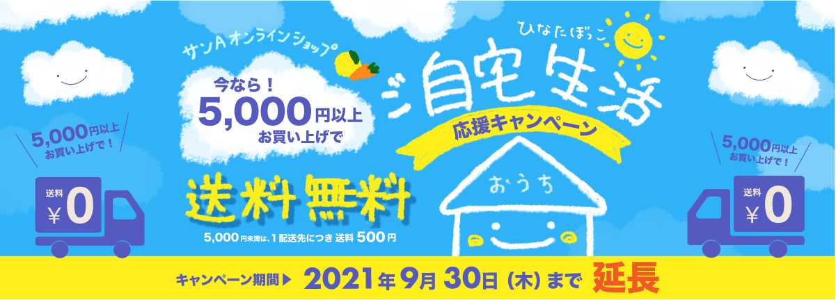 今なら5000円以上お買い上げで送料無料 2021年9月30日まで延長