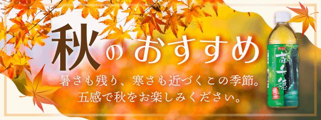 秋のおすすめ 暑さも残り、寒さも近づくこの季節。五感で秋をお楽しみください。