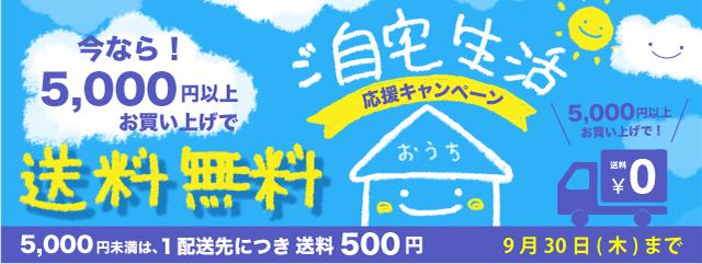 今なら5000円以上お買い上げで送料無料