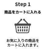 Step1 商品をカートに入れる