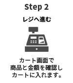 Step2 レジへ進む