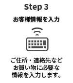Step3 お客様情報を入力