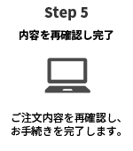 Step5 内容を再確認し完了