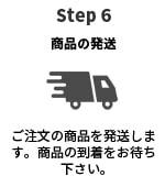 Step6 商品の発送