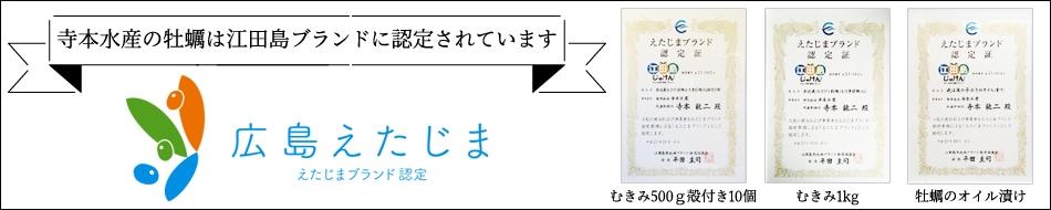 江田島ブランド認定