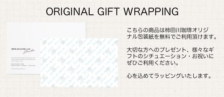 オリジナル包装紙が無料