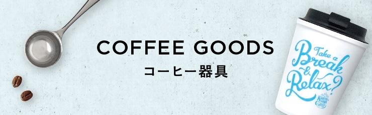 コーヒー器具・オリジナルアイテム