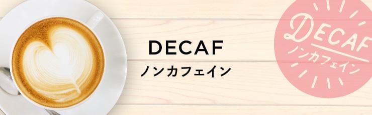 """""""ノンカフェインコーヒー"""""""