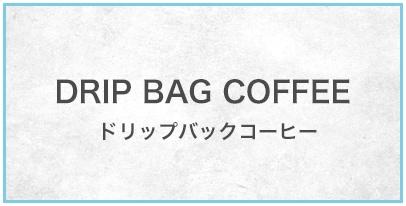 お手軽なドリップバックコーヒー