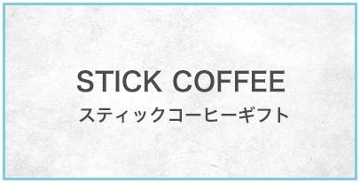 ギフトにぴったりなステイックコーヒー