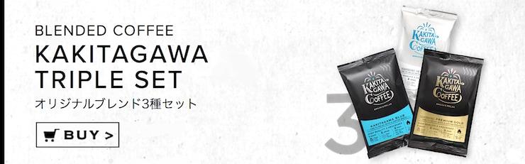"""""""オリジナルブレンド3種セット"""""""