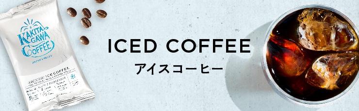 アイスコーヒー専用ブレンド
