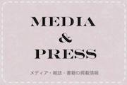 メディア・雑誌・書籍の掲載情報