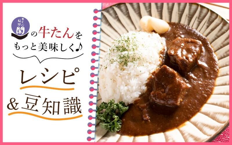 牛たんレシピ