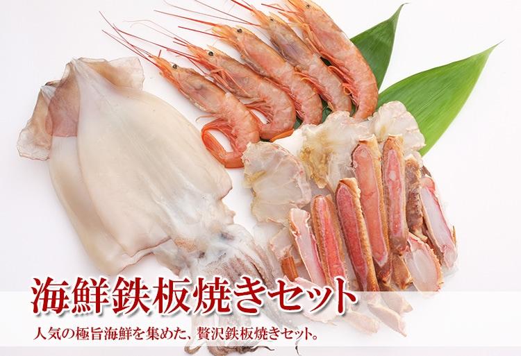 海鮮鉄板焼きセット