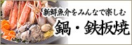 鍋・鉄板焼