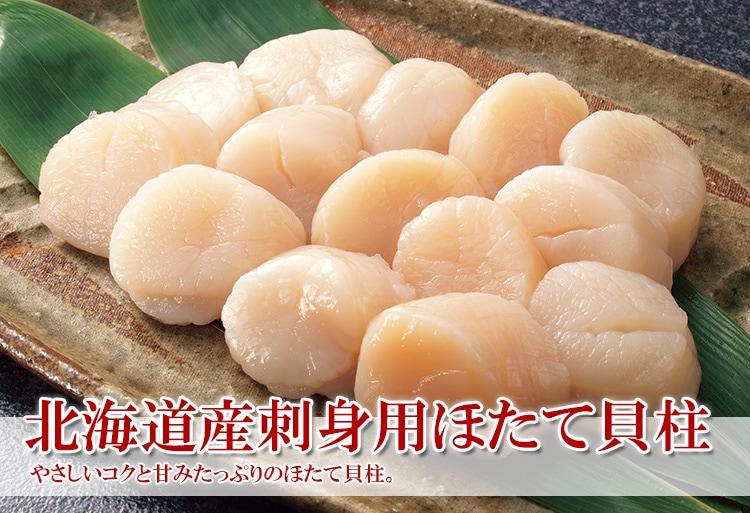 北海道産刺身用ほたて貝柱 1kg