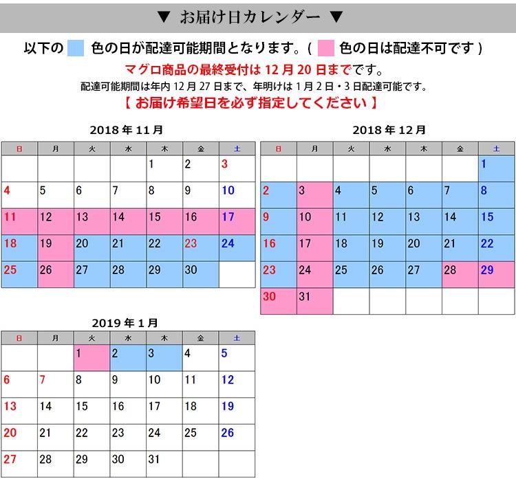 まぐろカレンダー