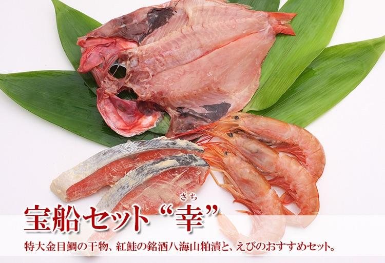 宝船セット 幸(さち)