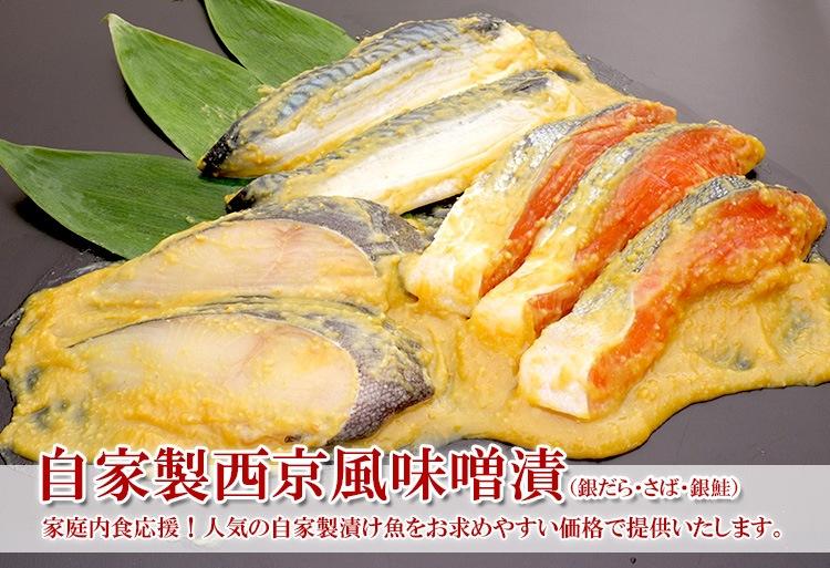 自家製西京漬け魚