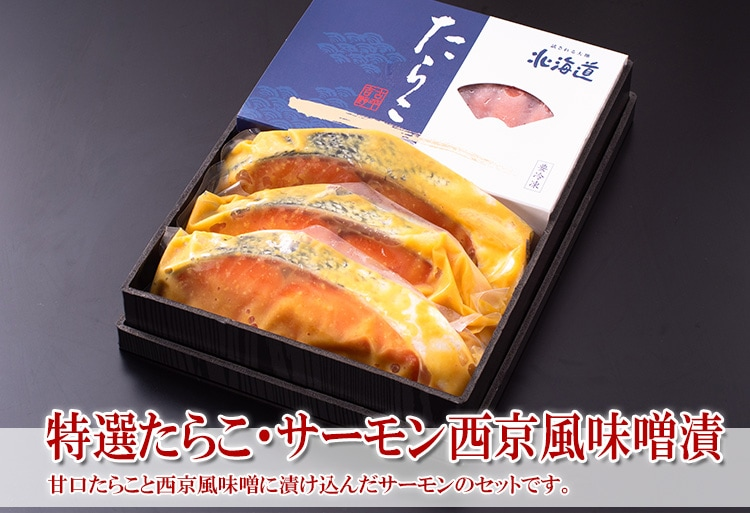 特選たらこ・サーモン西京風味噌漬