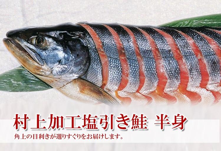 村上塩引き鮭 姿切り 半身