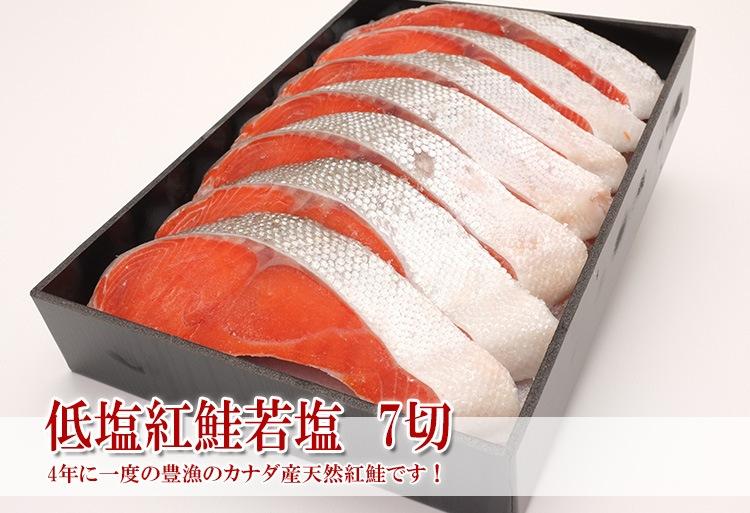 低塩紅鮭若塩