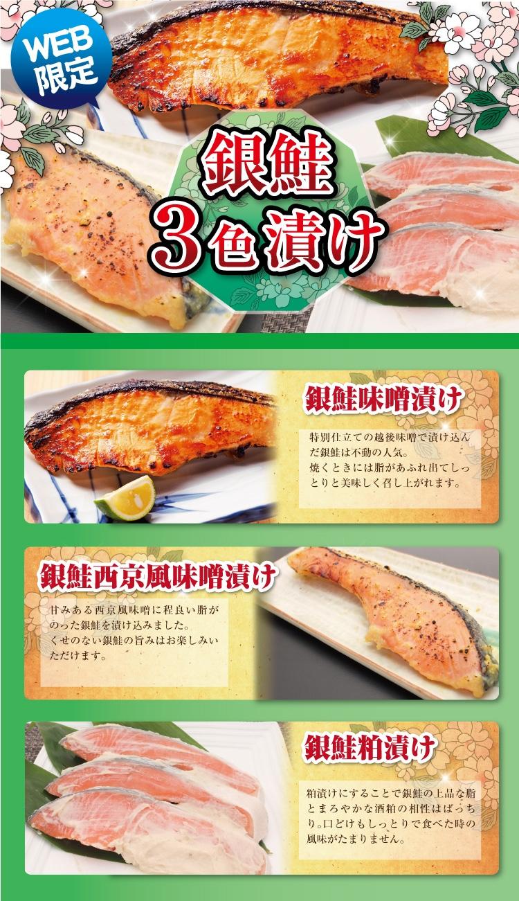 銀鮭3種漬け