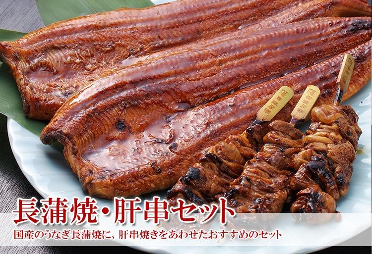 長蒲焼・肝串セット