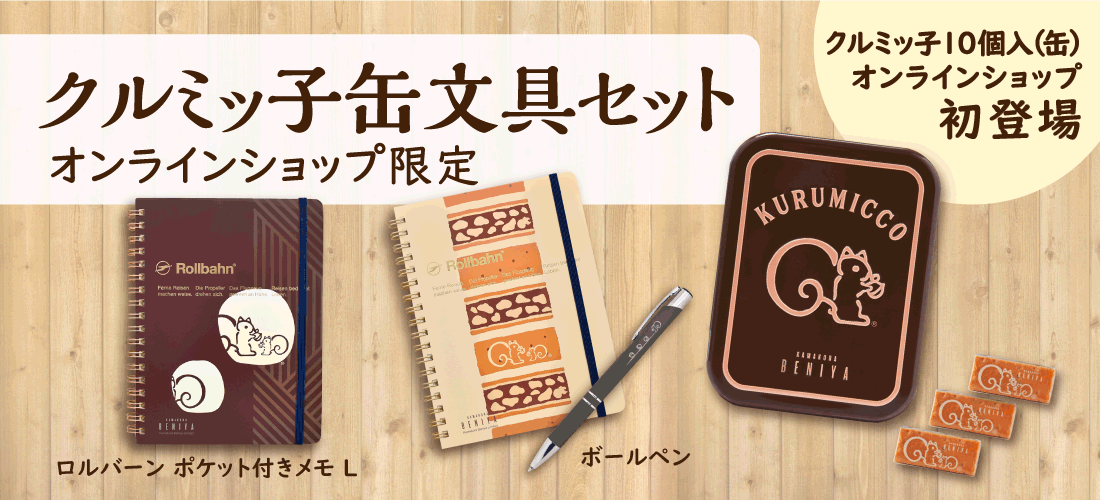 ロルバーン・クルミッ子缶文具セット