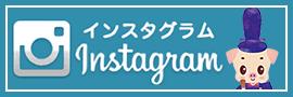 鎌倉ハム富岡商会インスタグラム