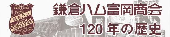鎌倉ハムの歴史